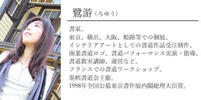 書家・鷺游プロフィール