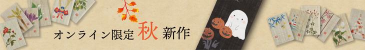 京都洛柿庵限定品
