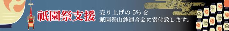 「祇園祭」の応援企画(寄付)