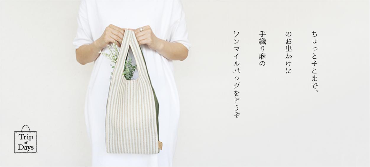 手織り麻のワンマイルバッグ