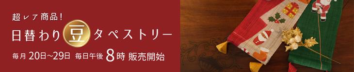 日替わり 豆タペ 冬 ロングバナー