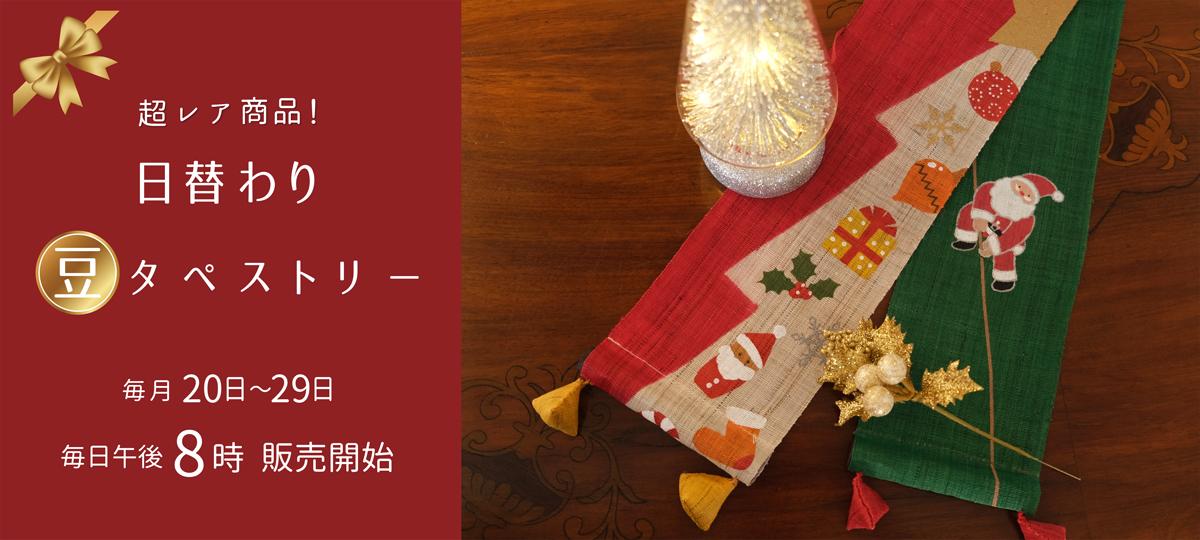日替わり豆タペストリー